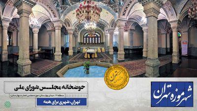 شهر موزه تهران شناسنامهای برای پایتخت