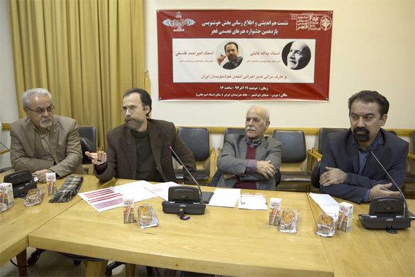 گزارش نشست هماندیشی رشته خوشنویسی یازدهمین جشنواره هنرهای تجسمی فجر