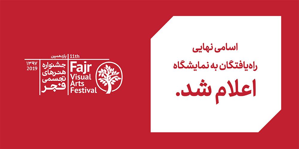 اعلام اسامی نهایی راه یافتگان به بخش نمایشگاهی یازدهمین جشنواره هنرهای تجسمی فجر