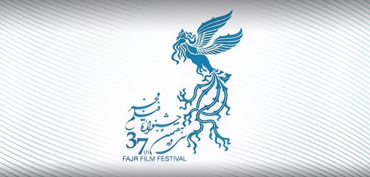 فراخوان مسابقه تبلیغات سینمای ایران جشنواره فیلم فجر