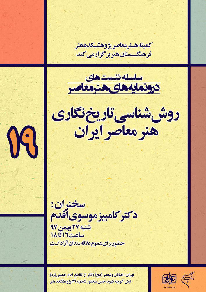 «روششناسی تاریخنگاری هنر معاصر ایران» بررسی می شود