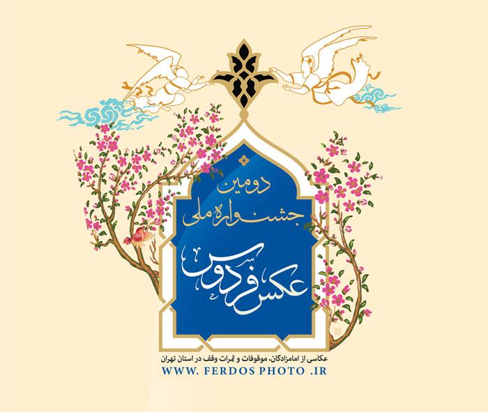 فراخوان دومین دوره جشنواره ملی عکس فردوس