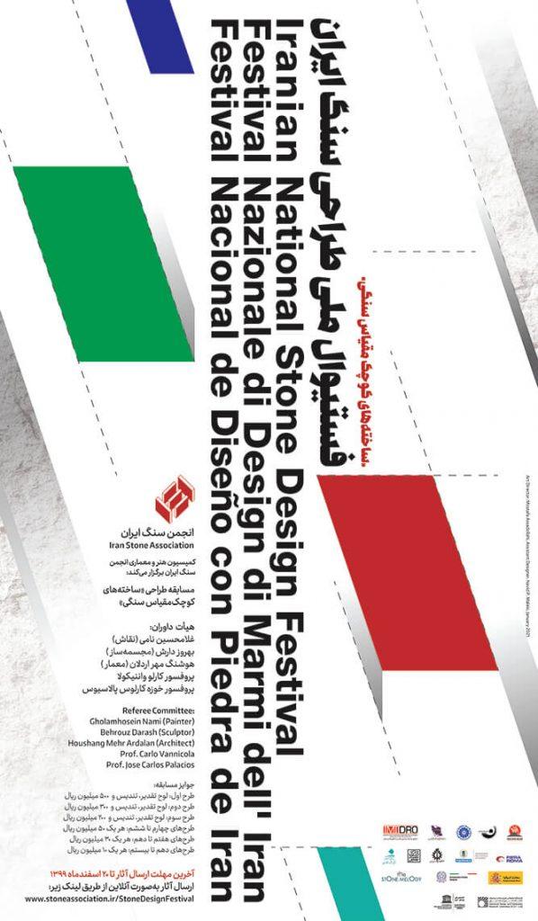 فراخوان فستیوال ملی طراحی سنگ ایران «ساخته های سنگی کوچک مقیاس»