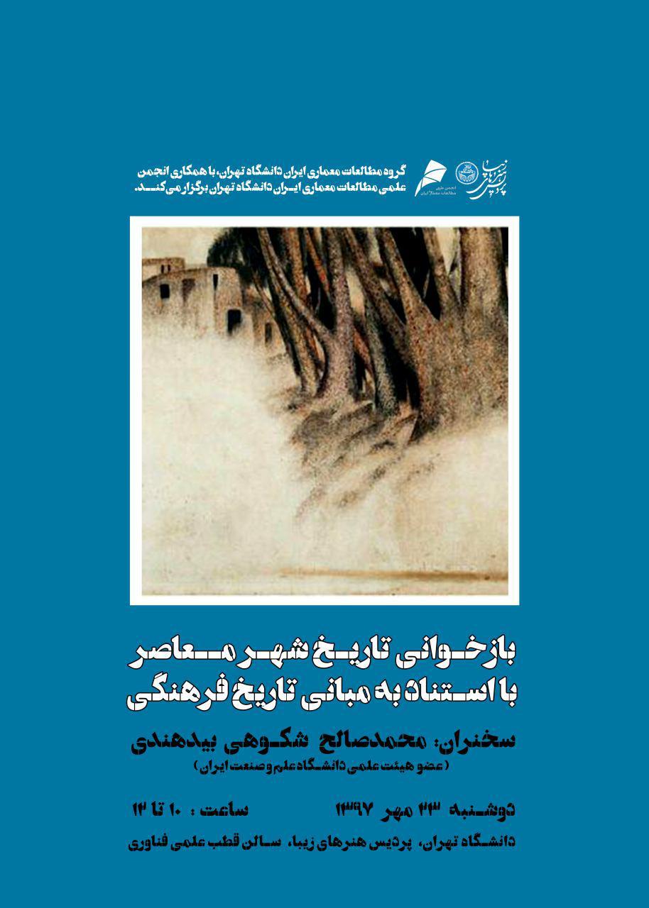 نشست «بازخوانی تاریخ شهر معاصر با استناد به مبانی تاریخ فرهنگی» در دانشگاه تهران