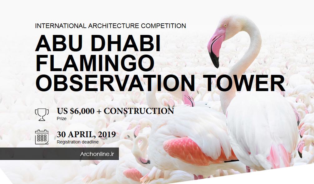 فراخوان طراحی برج دیدبانی فلامینگو در ابوظبی