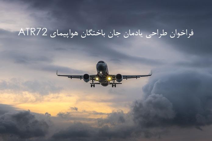 فراخوان طراحی یادمان جان باختگان هواپیمای ATR72