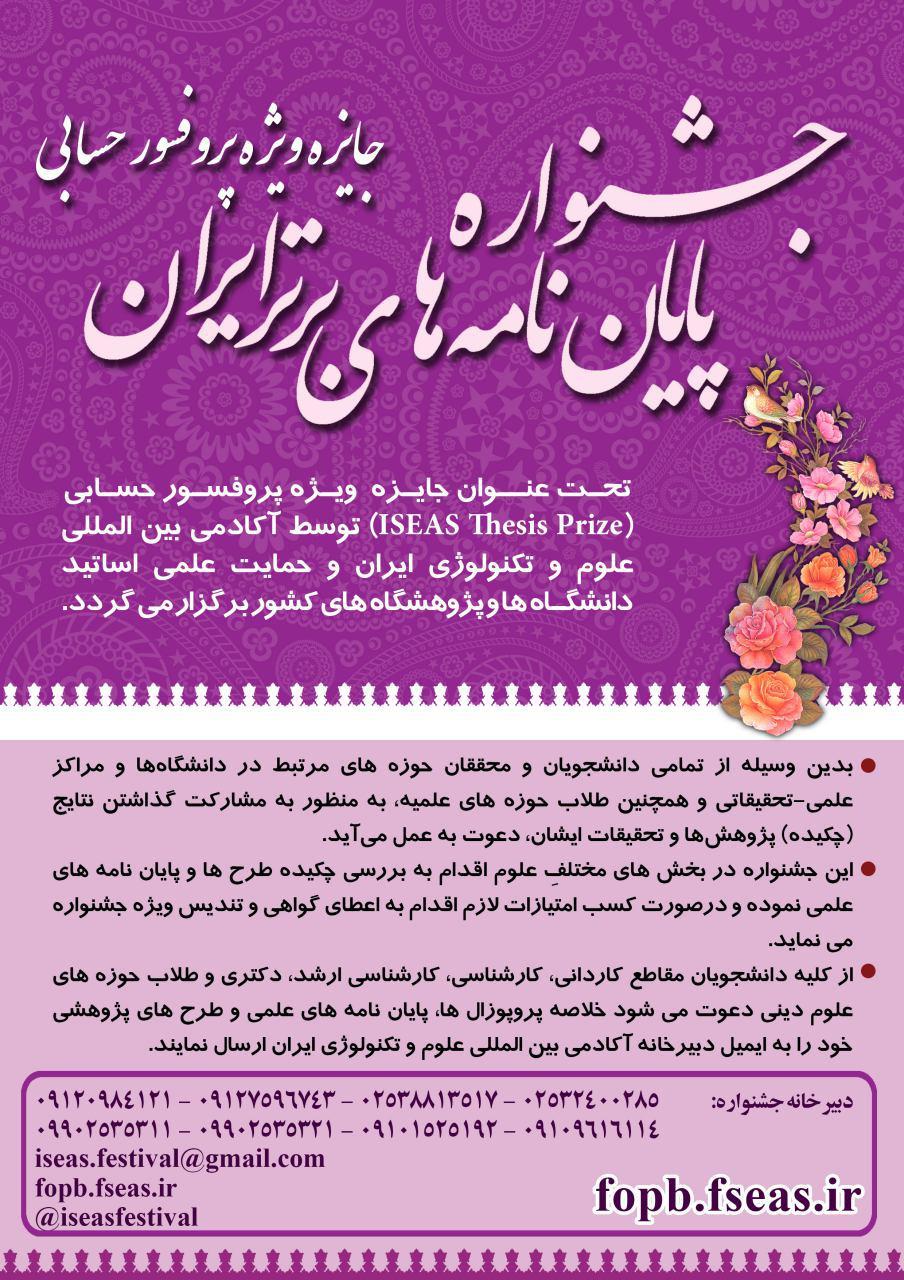 فراخوان جشنواره پایان نامه های برتر ایران - جایزه ویژه پروفسور حسابی