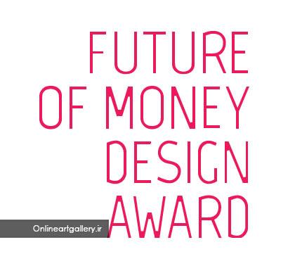 فراخوان رقابت طراحی پول آینده