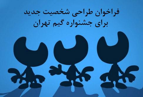 فراخوان طراحی شخصیت جدید برای جشنواره گیم تهران