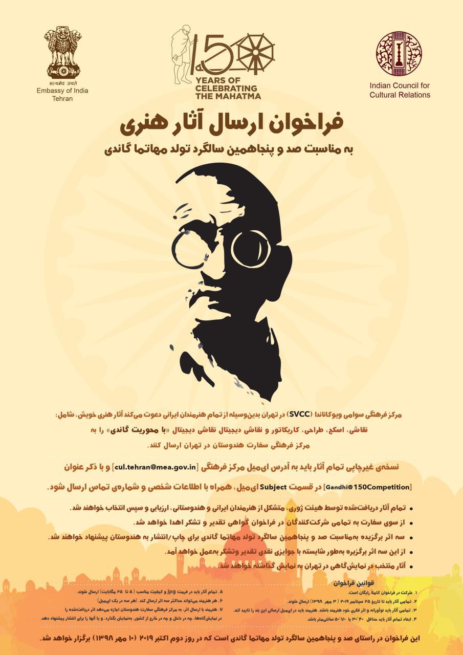 فراخوان ارسال آثار هنری به مناسبت صد و پنجاهمین سالگرد تولد مهاتما گاندی