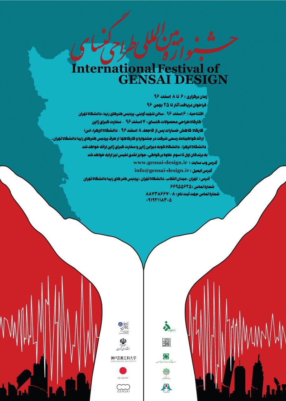 فراخوان اولین جشنواره بین المللی طراحی گنسای – ایده پردازی و طراحی محصول به منظور کاهش خسارات پس از سوانح طبیعی