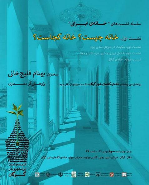 """نشست اول از سلسله نشست های """"خانه ایرانی"""" در گرگان برگزار می شود"""