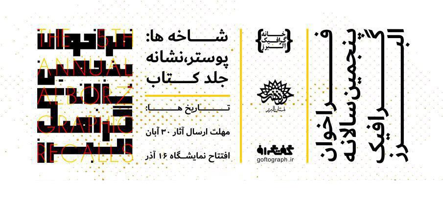 فراخوان پنجمین سالانه گرافیک البرز