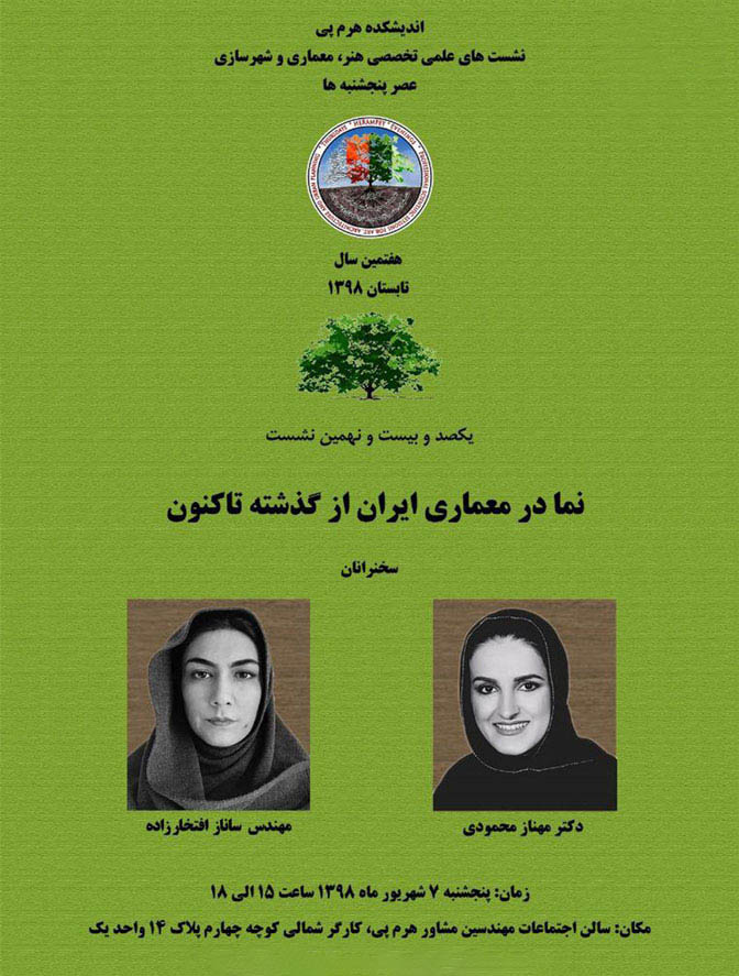 """""""نما در معماری ایران"""" بررسی می شود"""