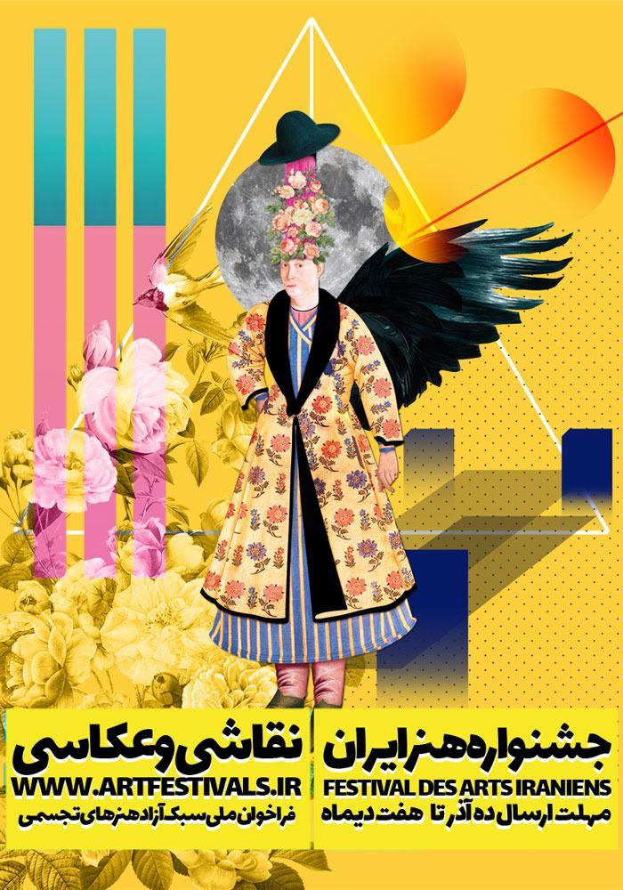 دوره سوم جشنواره هنر ایران کلید خورد
