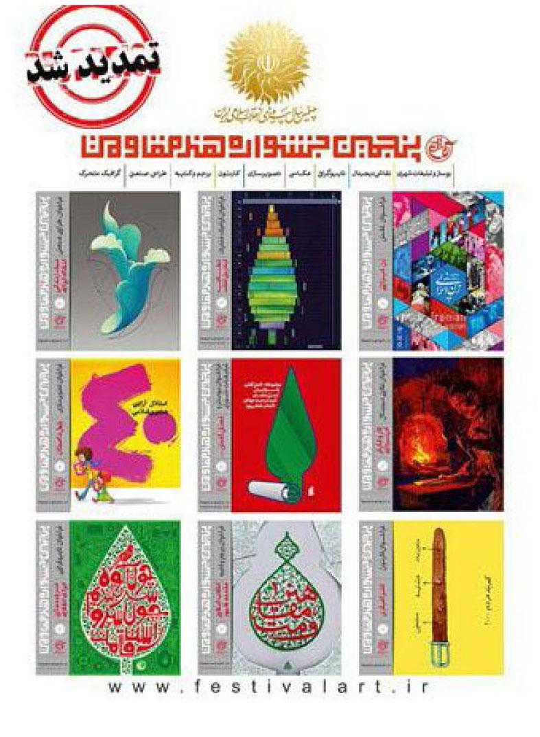 تمدید مهلت ارسال آثار به پنجمین جشنواره هنر مقاومت