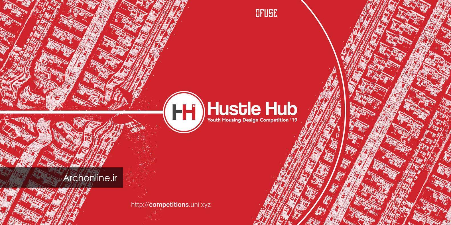 فراخوان رقابت طراحی مسکن سال 2019 در روسیه - پروژه Hustle Hub