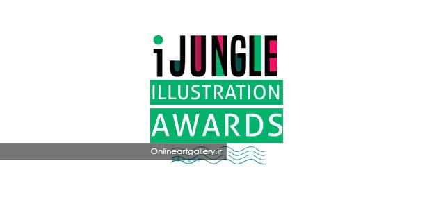 فراخوان جایزه تصویرگری iJungle 2018