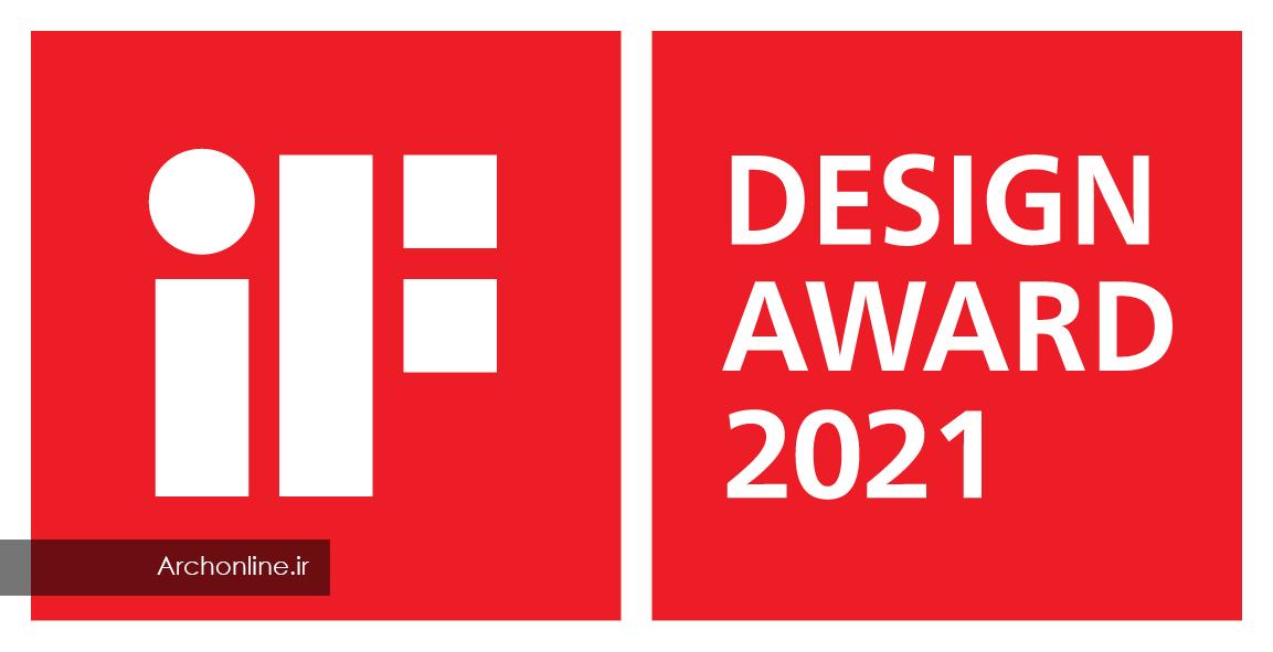 فراخوان جایزه طراحی iF