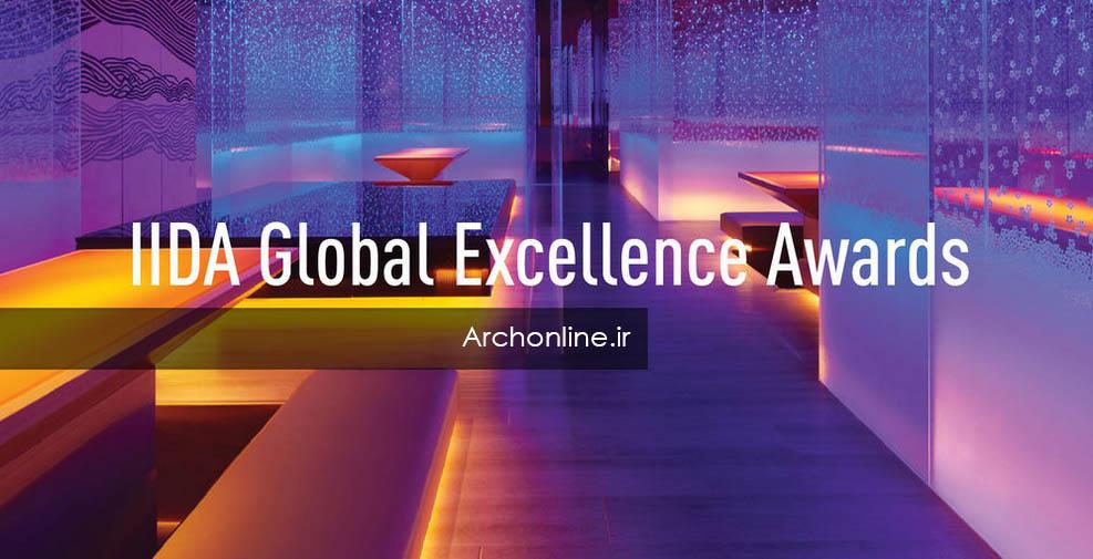 فراخوان نهمین دوره جایزه سالیانه تعالی جهانی IIDA