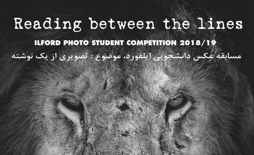 فراخوان مسابقه عکس دانشجویی Ilford