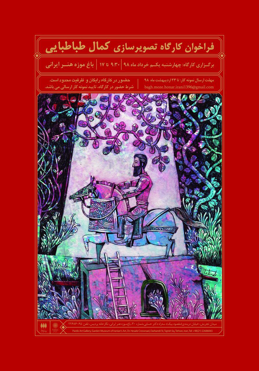 """تصویرسازی داستان حضرت یونس """"ع"""" در باغ موزه هنر ایرانی"""