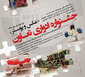 آمار مشارکت استانی در جشنواره «تعاون» اعلام شد