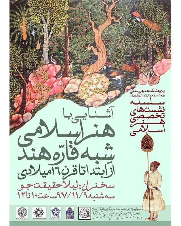 """نشست """"آشنایی با هنر اسلامی شبه قاره هند از ابتدا تا قرن 16 میلادی"""" برگزار می شود"""