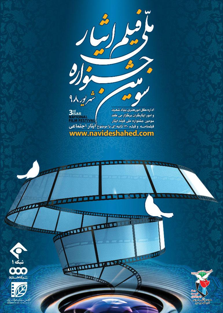 فراخوان سومین جشنواره ملی فیلم ایثار