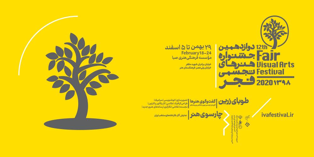 دوازدهمین جشنواره هنرهای تجسمی فجر برپا می شود