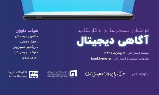 فراخوان مسابقه تصویر سازی و کاریکاتور یازدهمین جشنواره وب و موبایل ایران