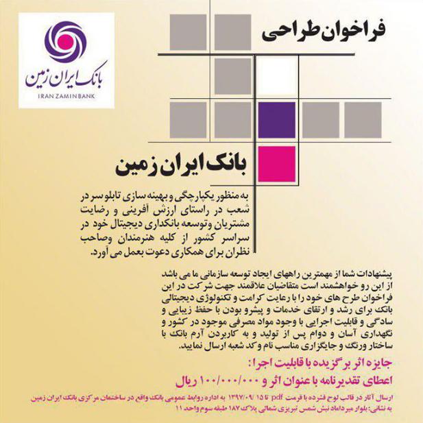فراخوان طراحی تابلو سردر شعب بانک ایران زمین