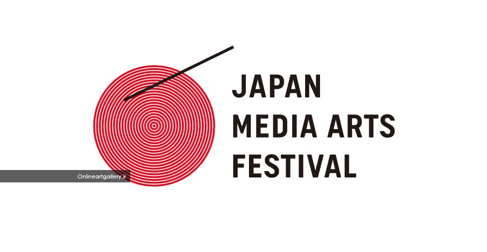 فراخوان بیست و سومین جشنواره Media Arts ژاپن