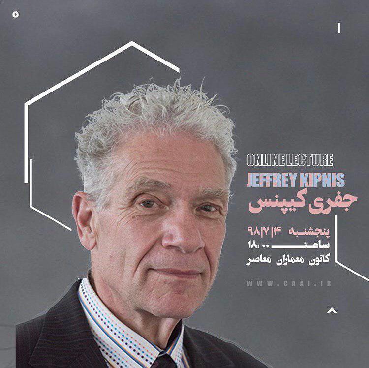 برگزاری نشست آنلاین جفری كیپنس، منتقد و نظریه پرداز معماری