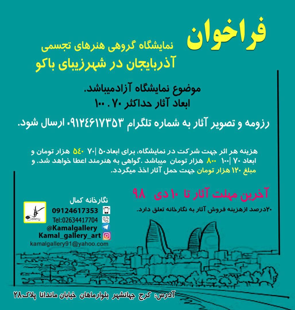 فراخوان نمایشگاه گروهی هنرهای تجسمی آذربایجان در شهر باکو