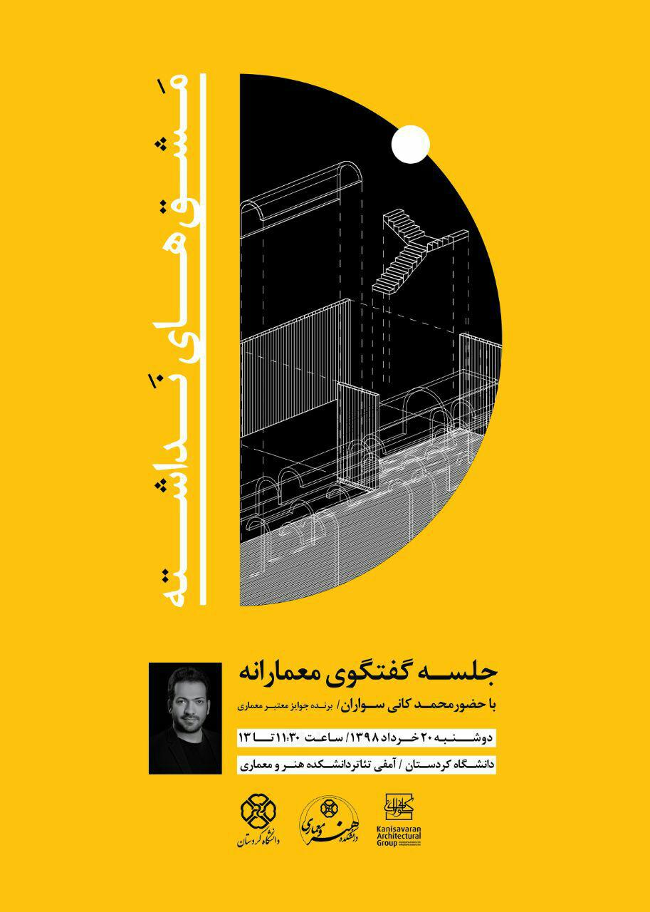 برگزاری جلسه گفتگوی معمارانه در دانشگاه کردستان