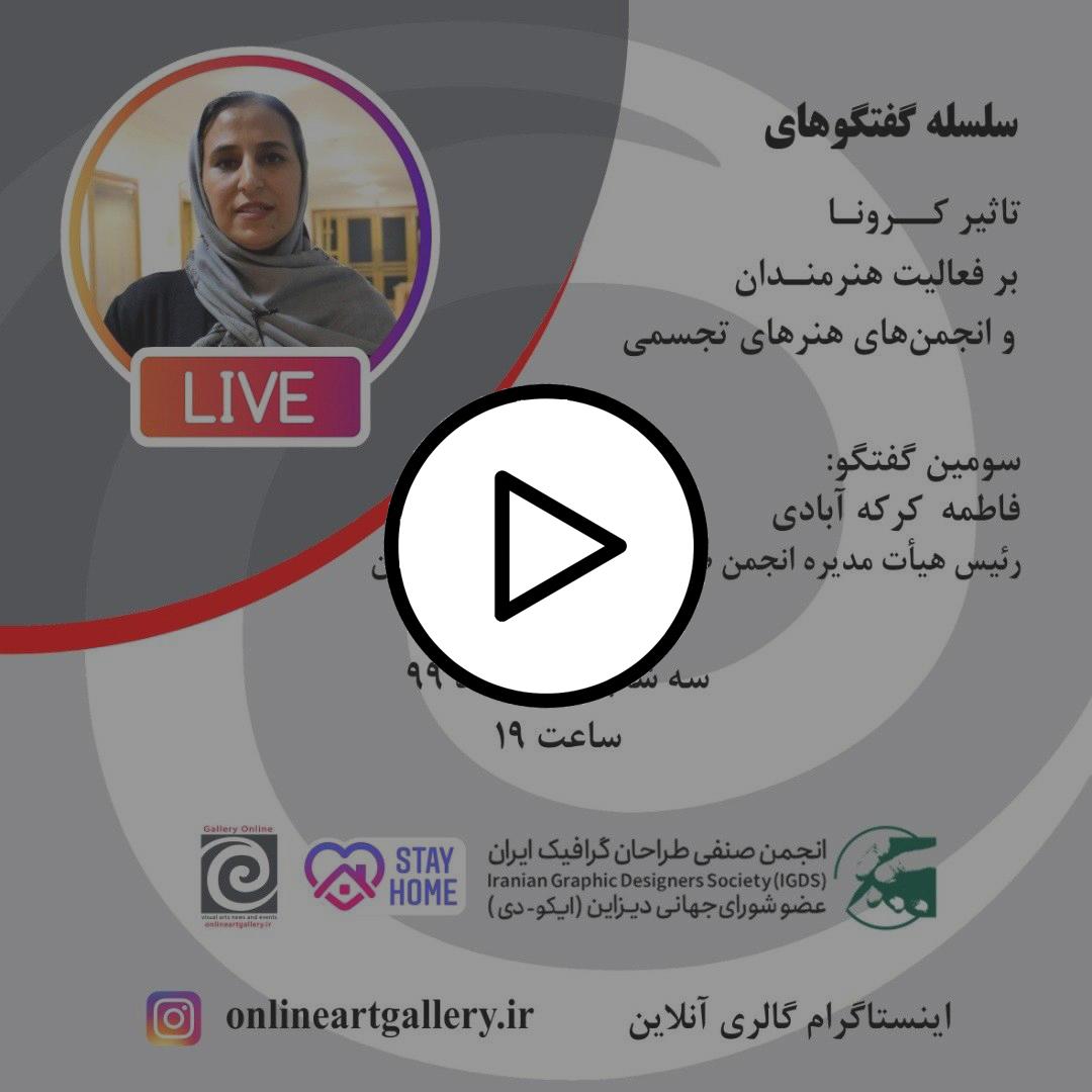 گفتگو با فاطمه کرکهآبادی (رئیس هیات مدیره انجمن صنفی طراحان گرافیک)