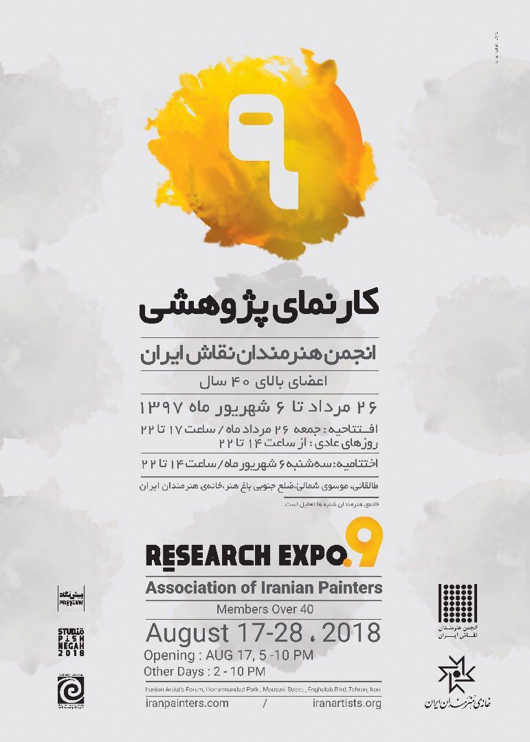 حامی رسانه ای نهمین کارنمای پژوهشی انجمن هنرمندان نقاش ایران در خانه هنرمندان ایران