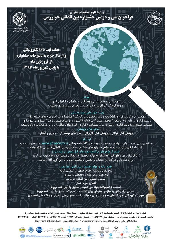 فراخوان سی و دومین جشنواره بین المللی خوارزمی