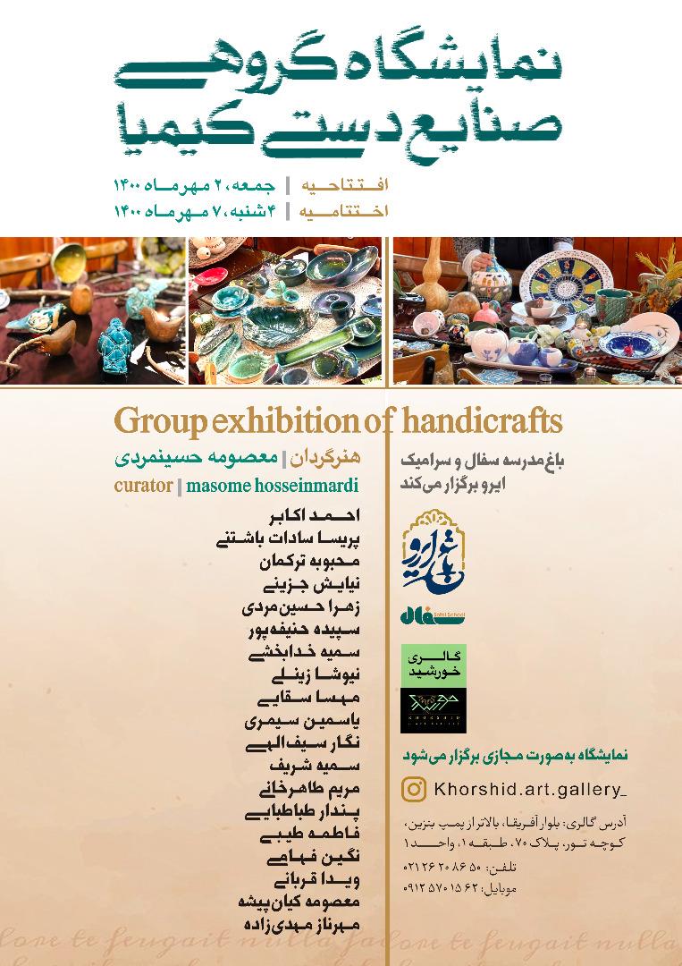 برپایی نمایشگاه مجازی نمایشگاه صنایع دستی سرامیک