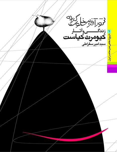 معرفی کتاب شور آفرین خلوت گزیده :آثار و زندگی کیومرث کیاست