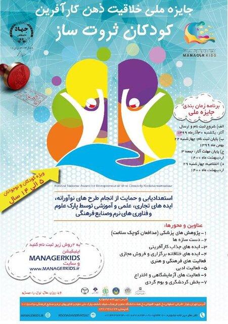 فراخوان جشنواره جایزه ملی خلاقیت ذهن کارآفرین