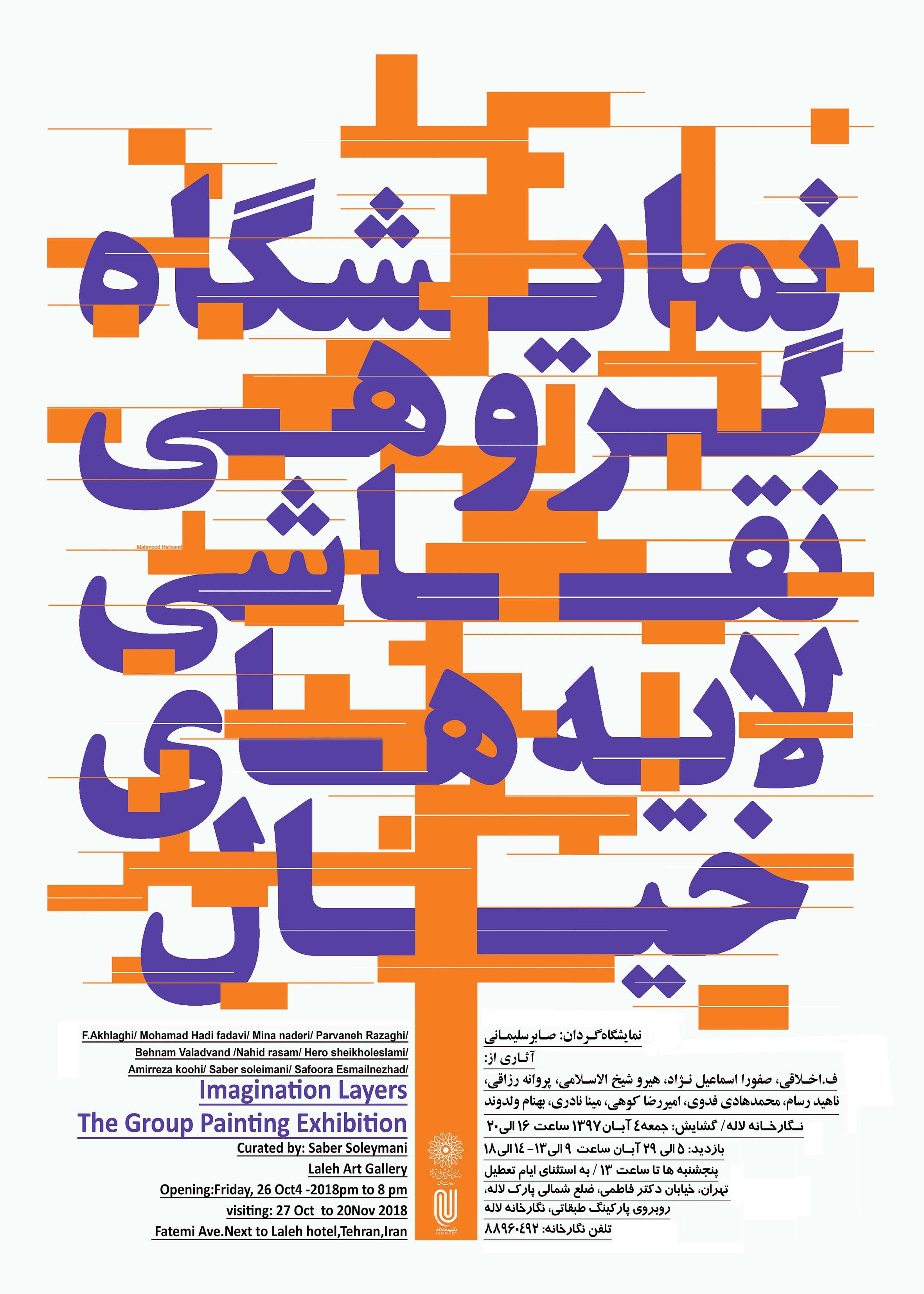 لایه های خیال؛ نمایشگاه گروهی نقاشی در نگارخانه لاله