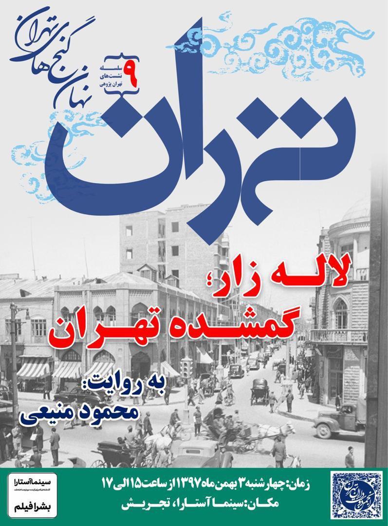 روایتی از لاله زار در تهران
