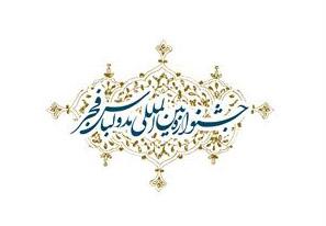 فراخوان دهمین جشنواره مد و لباس فجر