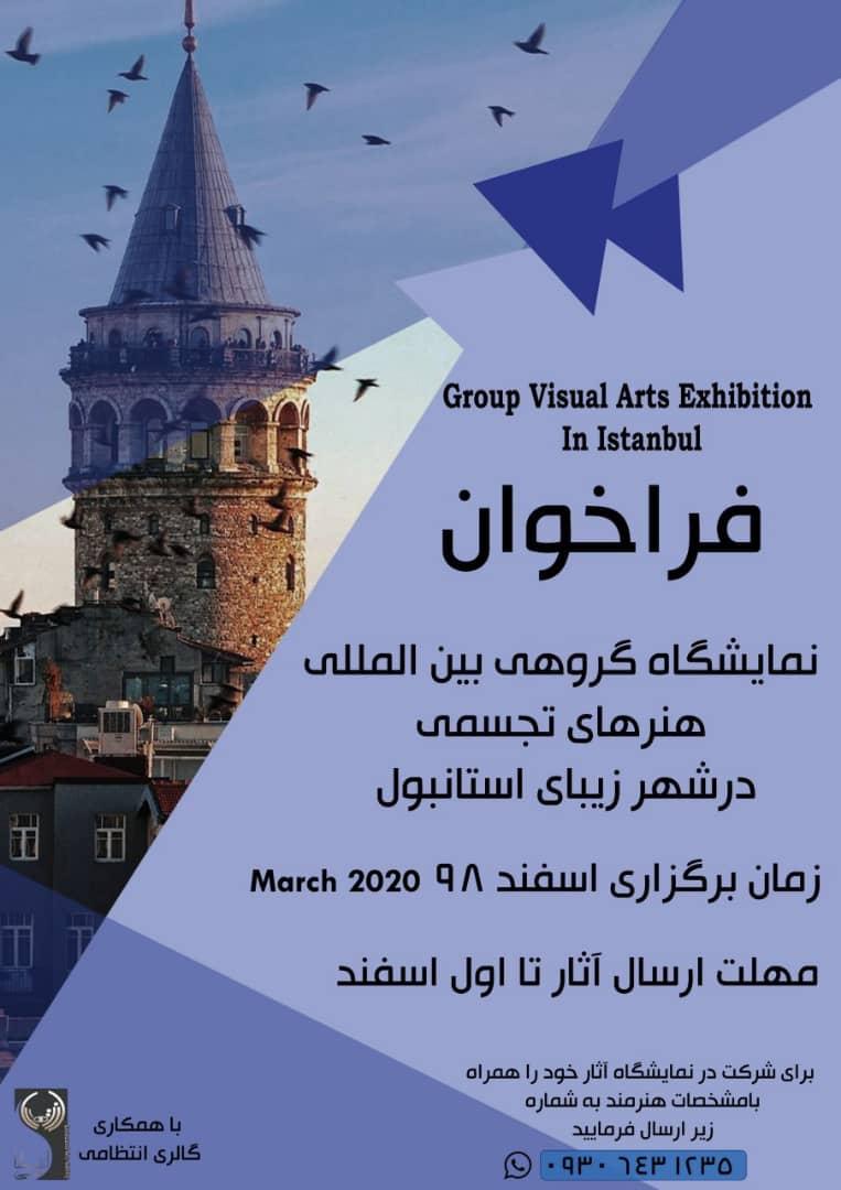 فراخوان نمایشگاه بین المللی اکسپوگالری ۲۰۲۰ باهمکاری گالری انتظامی و لوناسنات