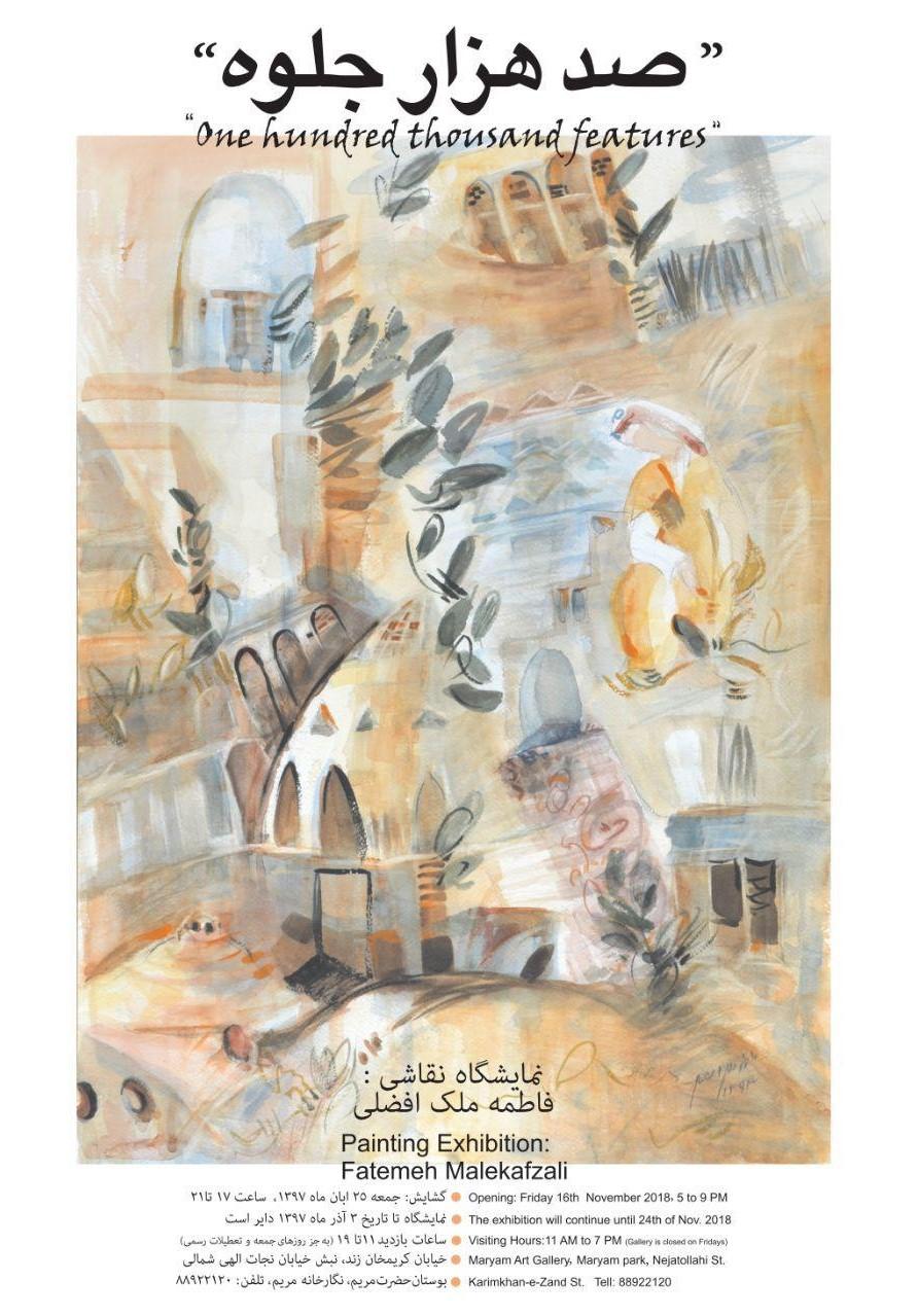 """""""صد هزار جلوه""""؛ نمایشگاه آثار نقاشی فاطمه ملک افصلی"""