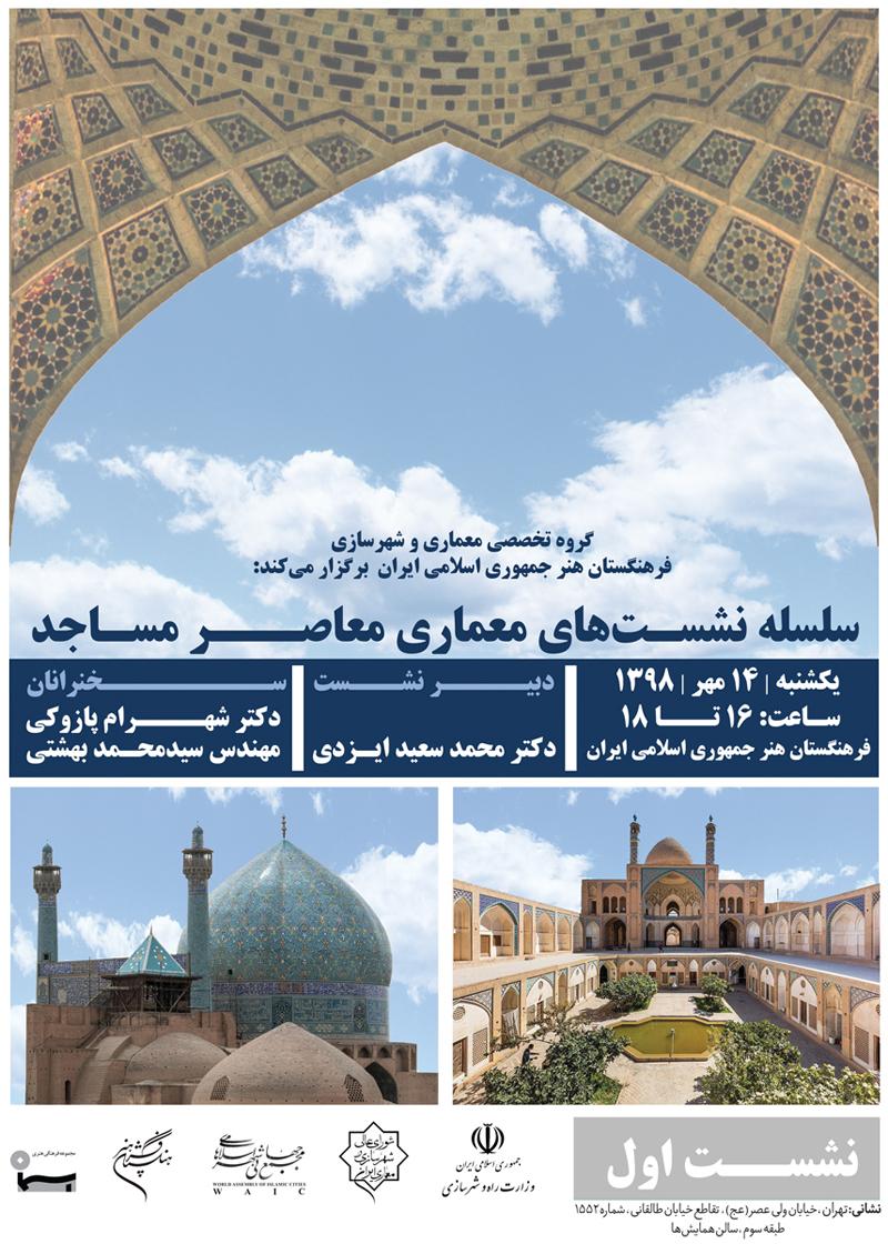 برگزاری نخستین نشست معماری معاصر مساجد در فرهنگستان هنر