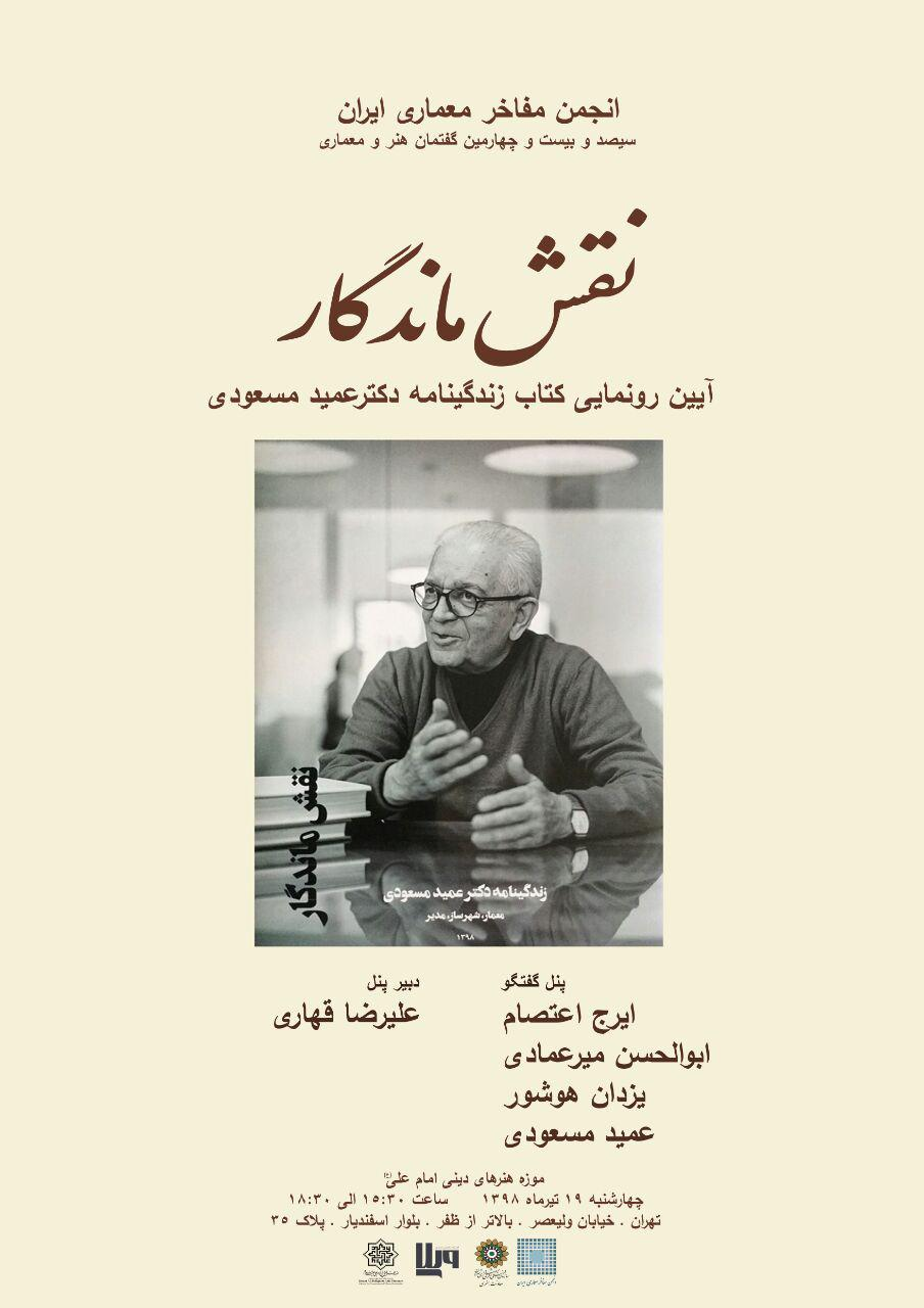 کتاب زندگینامه دکتر عمید مسعودی رونمایی می شود