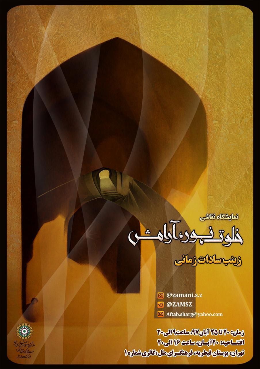 """""""خلوت، نور، آرامش""""؛ نمایش آثار زینب سادات زمانی در فرهنگسرای ملل"""